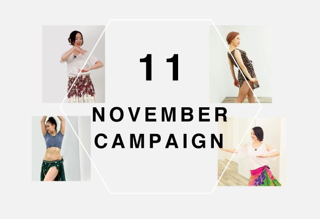 11月のLINE@キャンペーン
