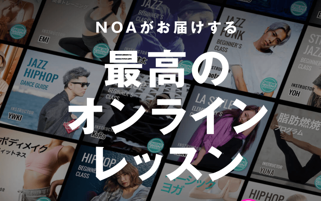 noaのオンラインレッスン